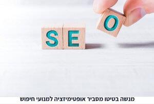 מנשה בטיטו מהו קידום אתרים בגוגל Google SEO